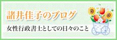 諸井佳子のブログ
